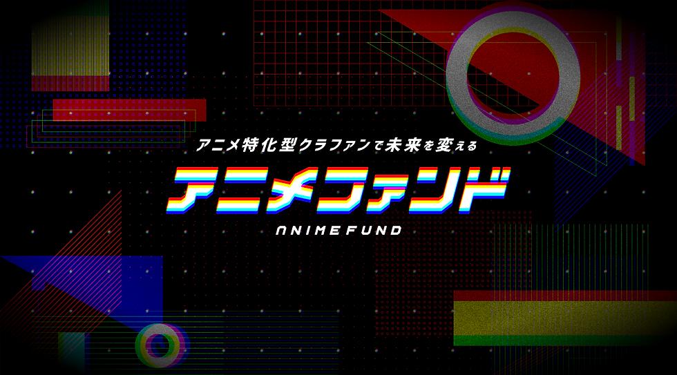 アニメファンド-キービジュアル.png