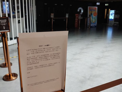 東薈城UA 戲院結業 The closure of UA Cinemas in Citygate