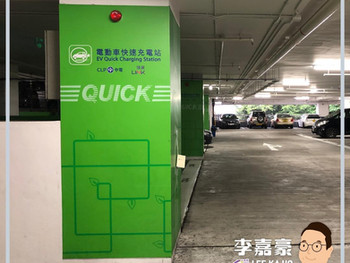 跟進現時東涌電動車泊位數量 Follow up with the issue of increasing parking areas for electric vehicles