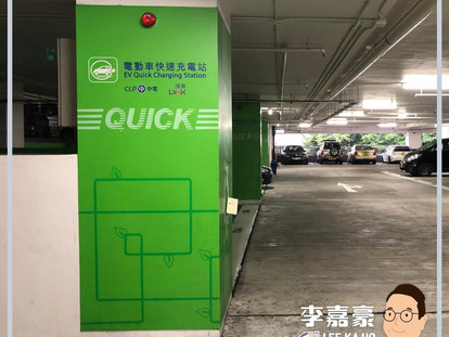 跟進現時東涌電動車泊位數量 Follow up with the issue of increasing parking areas for electric vehicles