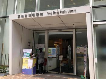 跟進東涌圖書館服務長時間暫停 Follow up with the suspension of library services in Tung Chung