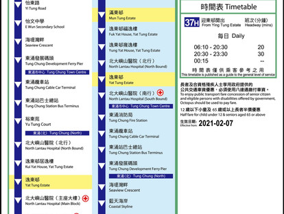 37及37H號路線重組 Implementation of 37 and 37H