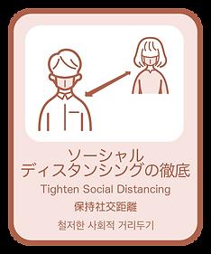 12. ソーシャルディスタンシングの徹底.png