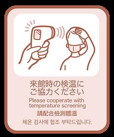 8. 来館時の検温にご協力ください(非接触体温計).png