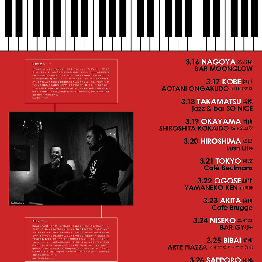 Japan Tour 2019: Shikou Ito & Hikaru Iwakawa Duo