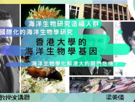 香港大學的海洋生物學基因