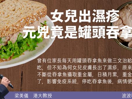 波波教授演講廳:食乜魚最安心?