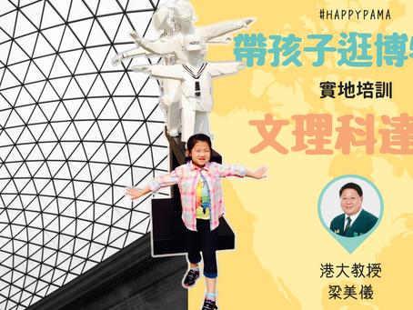 波波教授演講廳 :帶孩子逛博物館