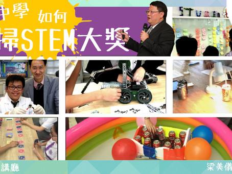 波波教授演講廳:STEM教育 香港人自己搞得掂!