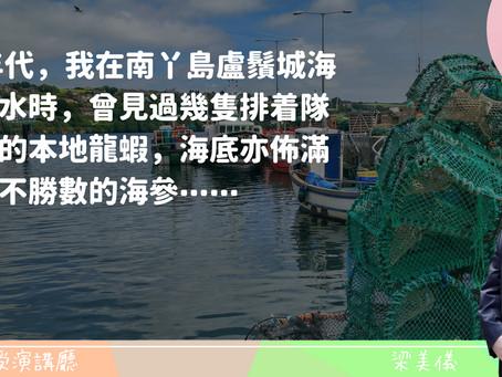 波波教授演講廳:為什麼海魚買少見少?