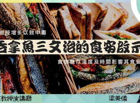 吞拿魚三文治的食安啟示
