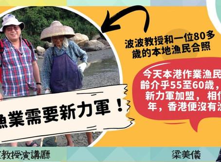 香港漁業需要新力軍:年青的水產養殖專才