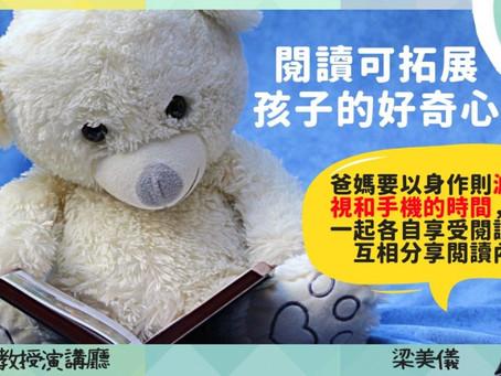 波波教授演講廳: 閱讀可拓展孩子的好奇心