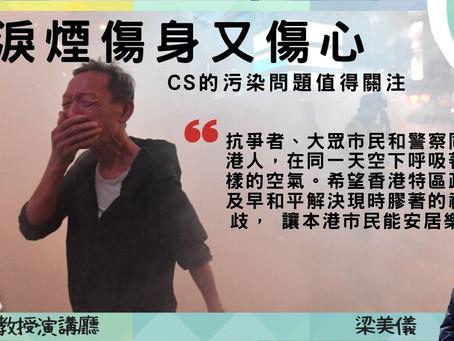 波波教授演講廳:催淚煙傷身又傷心
