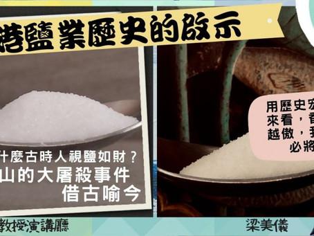 波波教授演講廳:香港鹽業歷史的啟示