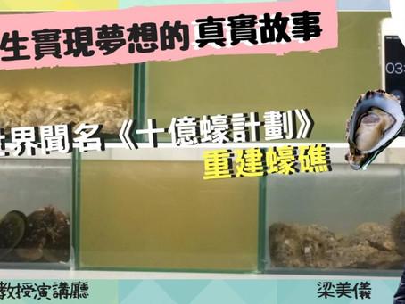 波波教授演講廳:為香港養殖「十億富蠔」的夢想