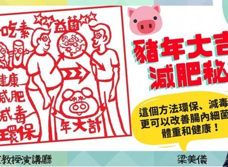 波波教授演講廳 :豬年大吉 ⋅ 減肥秘笈