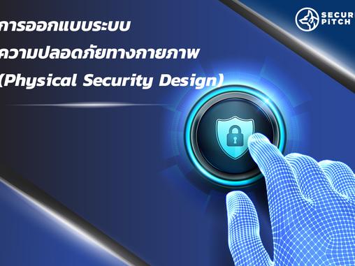 การออกแบบระบบความปลอดภัยทางกายภาพ (Physical Security Design)