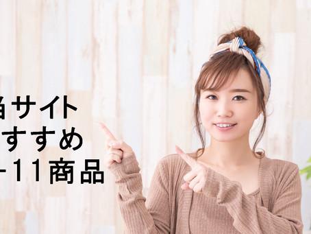 おすすめAC-11商品