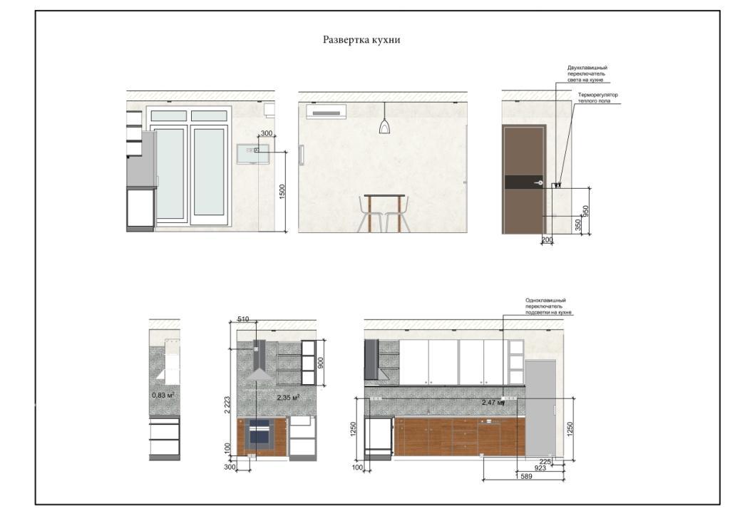 11 развертка кухни
