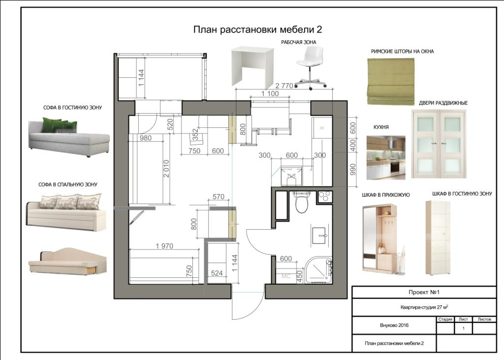 план расстоновки мебели 1 рис