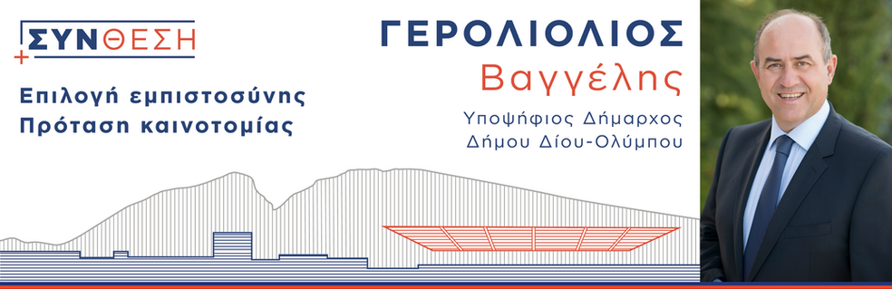 ΒΑΓΓΕΛΗΣ ΓΕΡΟΛΙΟΛΙΟΣ (banner).png