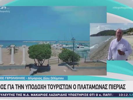 Έτοιμος για την υποδοχή τουριστών ο Δήμος (συνέντευξη στο Mega TV)