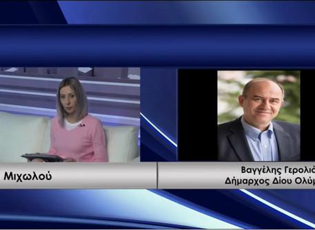 Συνέντευξη στη δημοσιογράφο Εύη Μιχωλού (Dion TV, 18-03-2020)