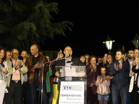 Η ΣΥΝΘΕΣΗ στο Δίον (πρώτη προεκλογική ομιλία & παρουσίαση υποψηφίων τοπικών συμβούλων)