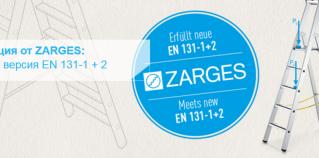Информация от ZARGES: Новая версия стандарта EN 131-1+2