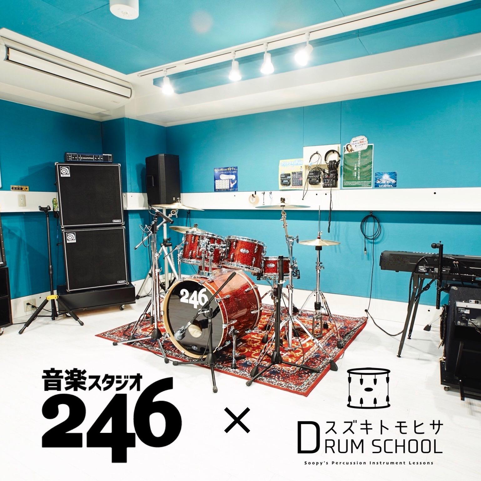 スタジオ246 WEST