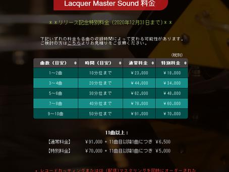 Lacquer Master Sound 料金表