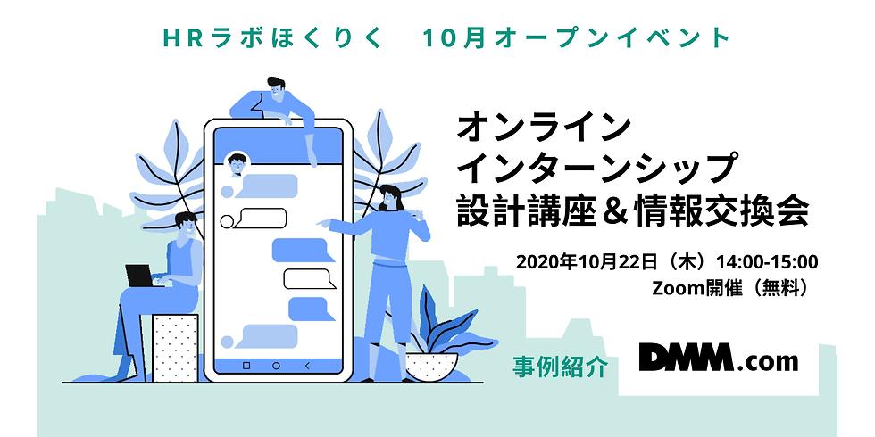 オンラインインターンシップ設計講座&情報交換会【参加無料】