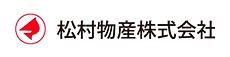 松村物産ロゴ.png