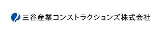 三谷コンスト.png