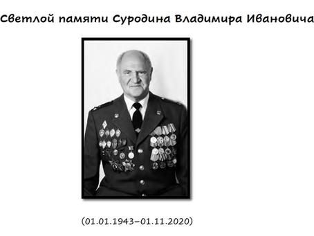 Памяти Владимира Ивановича Суродина