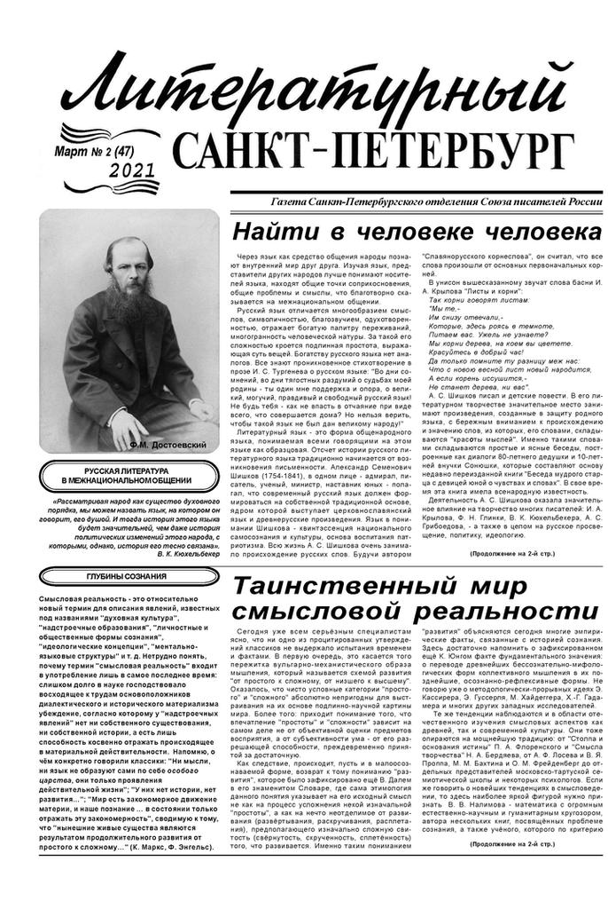 Литературный Санкт-Петербург