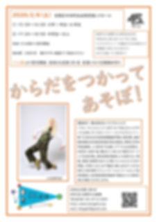 藤ちゃんチラシ最終版 (2)_page-0001.jpg