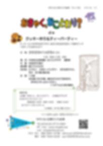 クッキー作りチラシ_page-0001.jpg