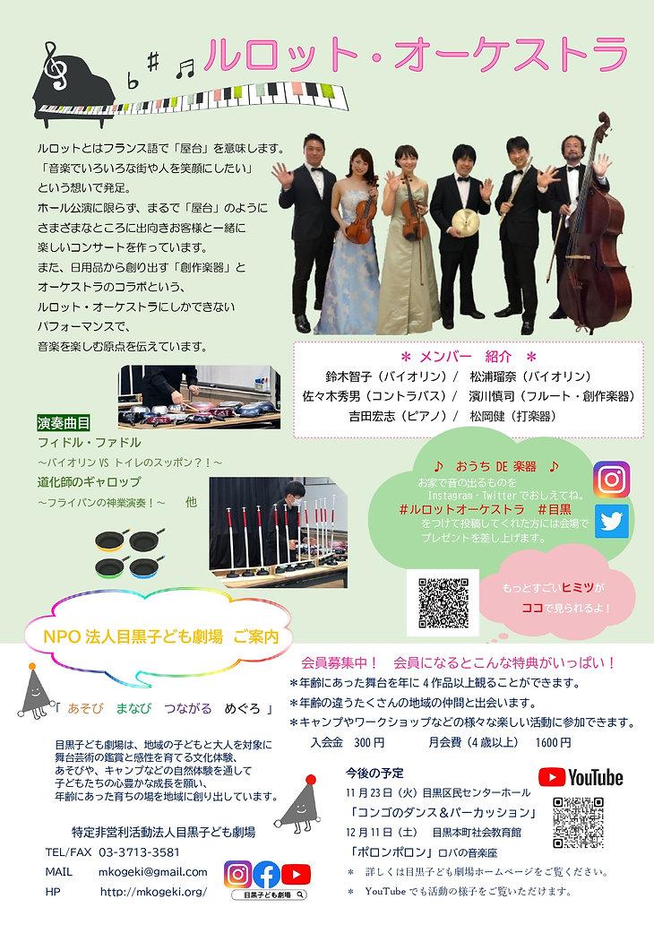 音の博物館うら変更_page-0001.jpg