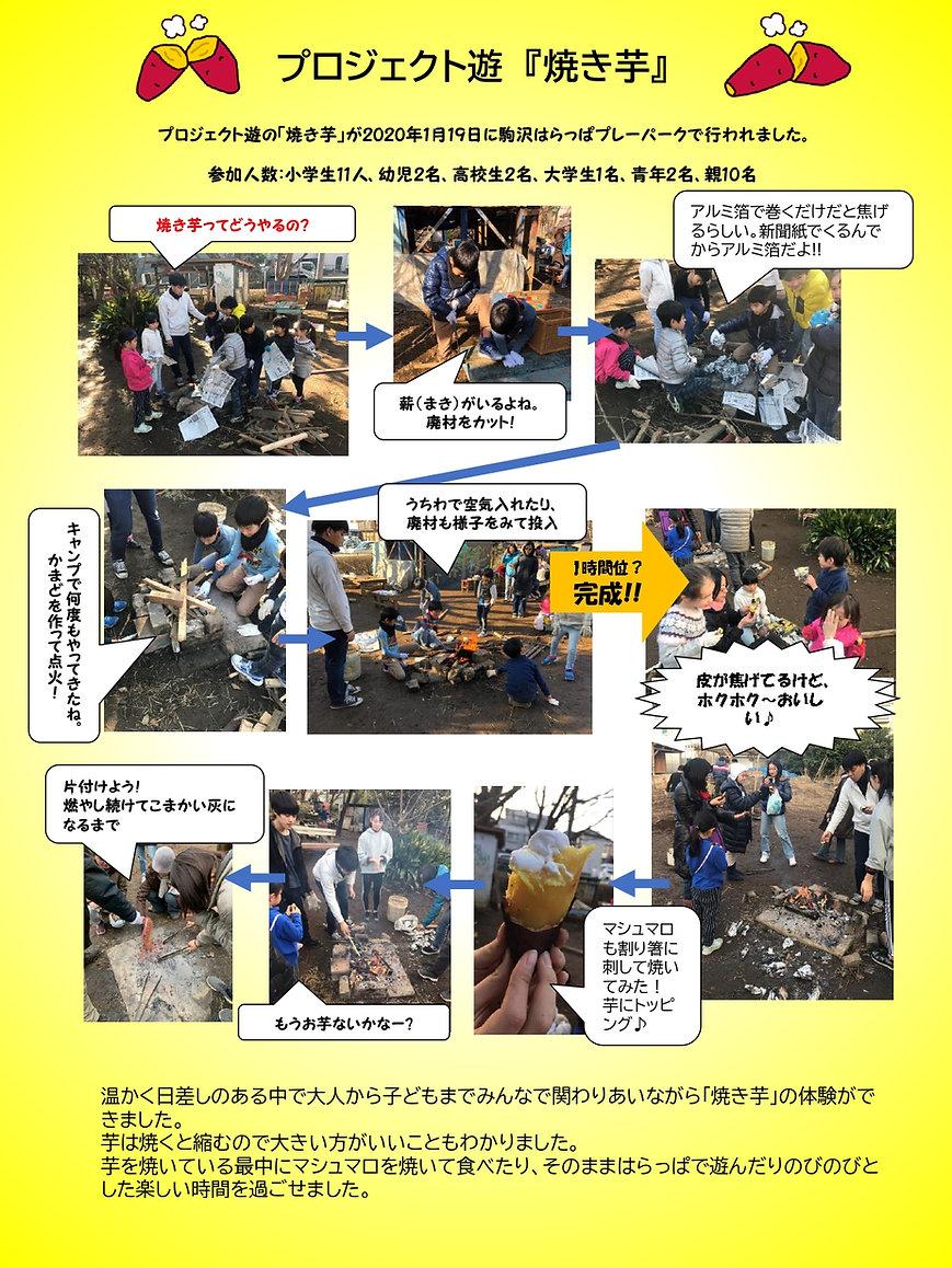 焼き芋報告書_page-0001.jpg
