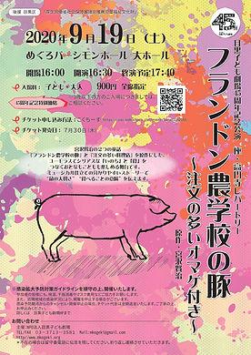 A4たて_表面_フランドン農学校の豚_第9校_20200722 (4)_page
