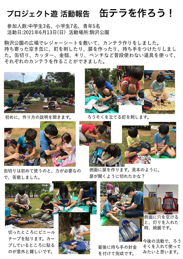 210613カンテラ報告書 2_page-0001.jpg