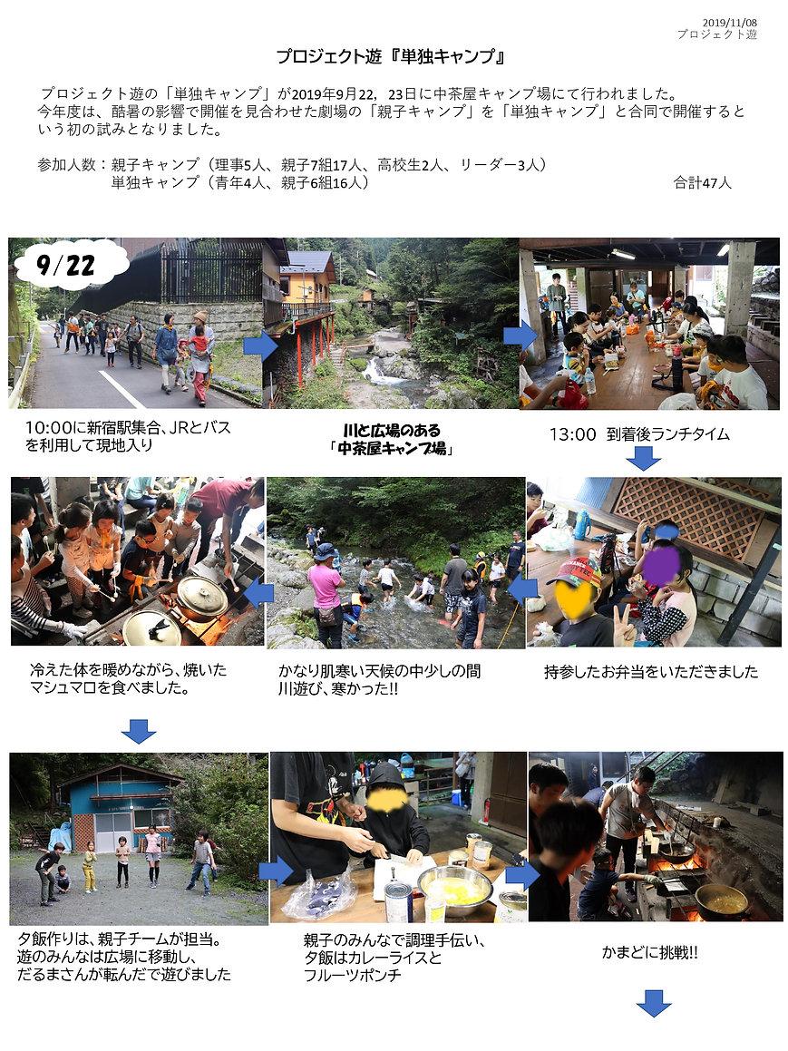 191123_2019単独キャンプ報告書_page-0001.jpg