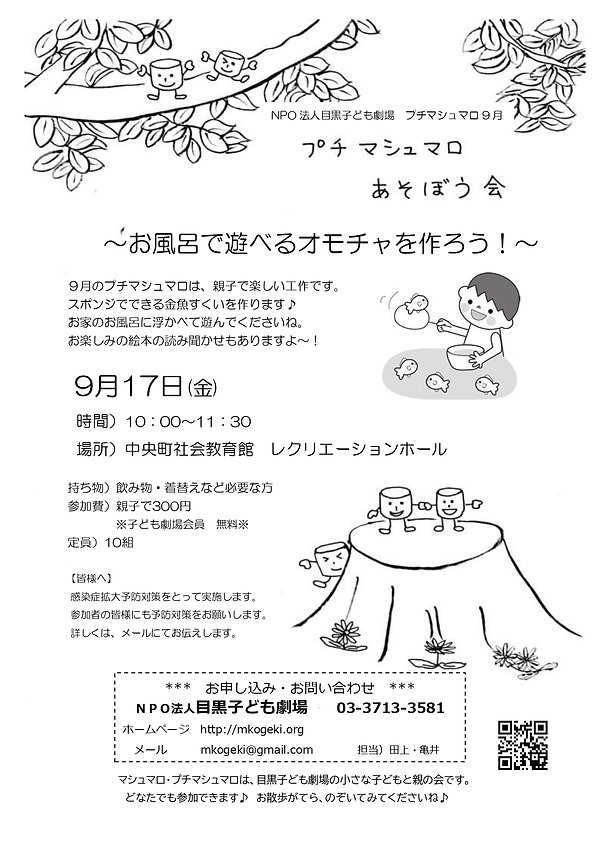 プチ2021年9月金魚工作_page-0001.jpg