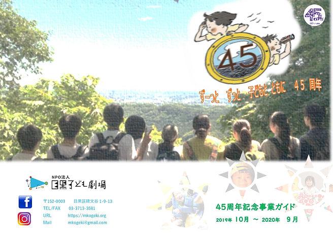 45周年表紙②pdf_page-0001.jpg
