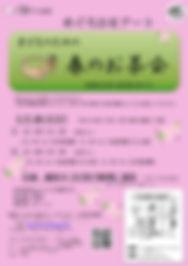 2020茶道体験春チラシ新_page-0001.jpg