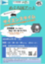 2019サイテクチラシ_page-0001 (1).jpg