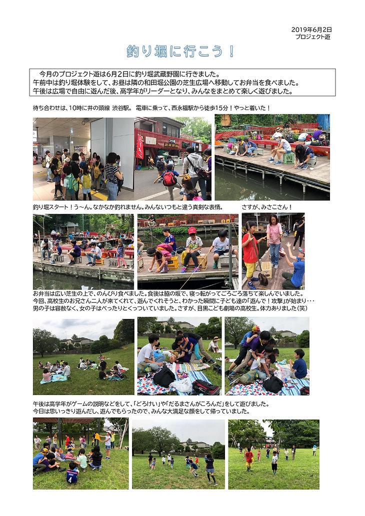 釣り堀 報告書_page-0001.jpg