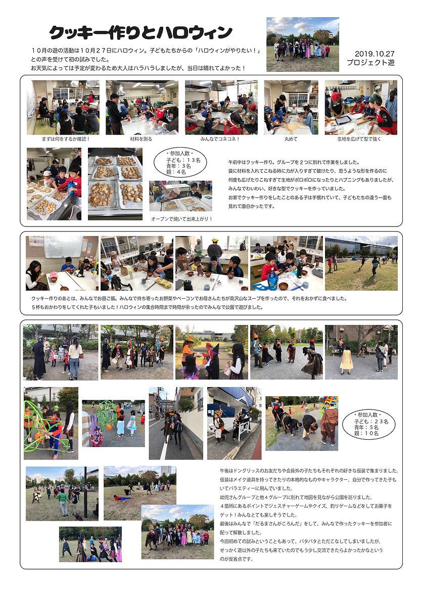 ハロウィン報告書_page-0001 (1).jpg